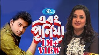 Ebong Pornima | এবং পূর্ণিমা | Bappy Chowdhury | বাপ্পি চৌধুরী |  | Episode - 08 | Rtv Entertainment