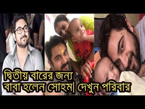 দ্বিতীয় বারের জন্য বাবা হলেন সোহম।দেখুন পরিবারকে Soham Chakraborty family \u0026 biography Tolywood actor