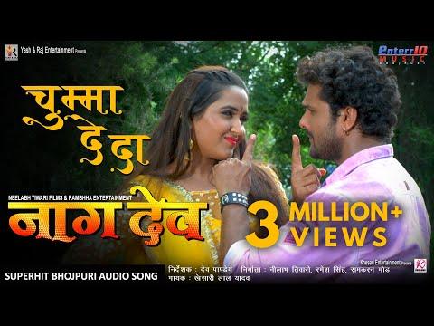चुम्मा दे दा  Naagdev नागदेव   Khesari Lal Yadav, Kajal Raghwani   Superhit Bhojpuri Song Audio