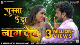 चुम्मा दे दा| Naagdev नागदेव | Khesari Lal Yadav, Kajal Raghwani | Superhit Bhojpuri Song Audio