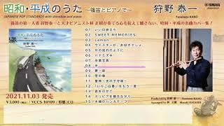 狩野泰一 『昭和・平成のうた〜篠笛とピアノで〜』アルバムトレーラー動画