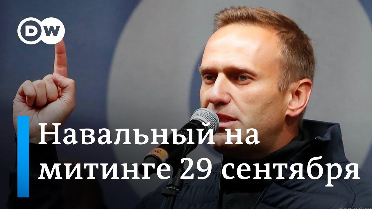 Митинг 29 сентября в поддержку политзаключенных на проспекте Сахарова: что сказал Алексей Навальный?