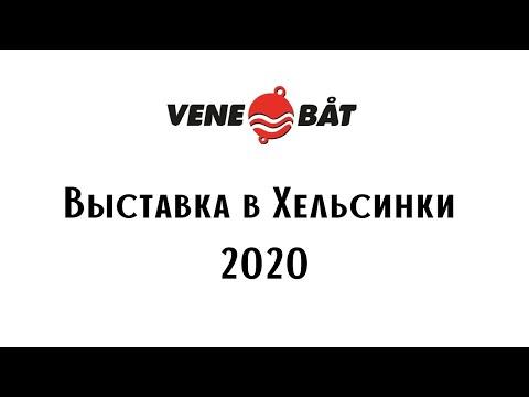 Прогулка по выставке Vene Bat 2020.