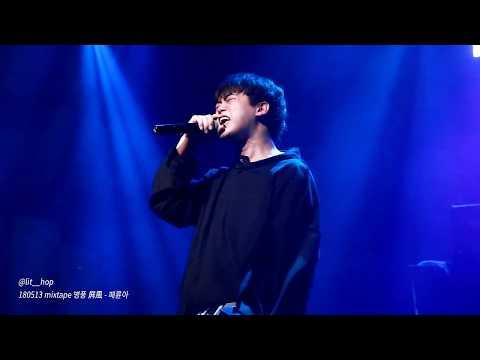 [FANCAM] 180513 빈첸 - mixtape 병풍 屛風 - 패륜아