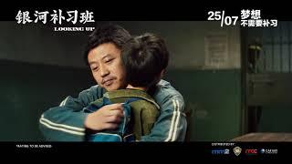 《银河补习班》Looking Up | A Deng Chao Film | In Cinemas 25 July