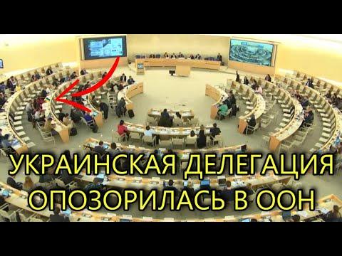 МЕЖДУНАРОДНЫЙ ФОРУМ ООН ПОШЕЛ НЕ ПО ПЛАНУ УКРАИНЫ