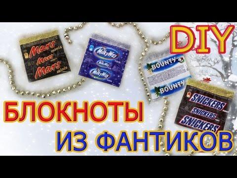 DIY/Блокноты из фантиков от конфет/Notebooks from candy wrappers