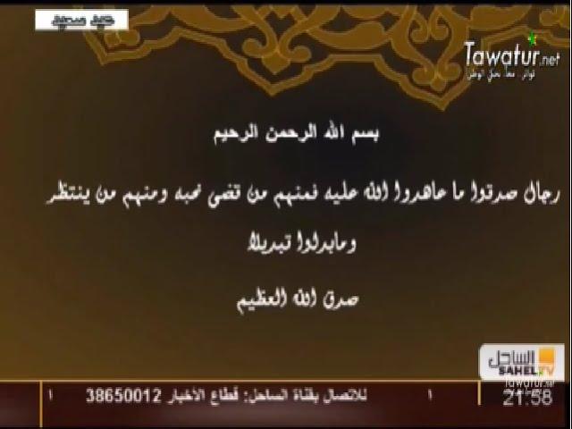 الفقرة التأبينية من برنامج خطوة إلى الداخل عن أعل الشيخ ولد أمَّمَ رحمه الله