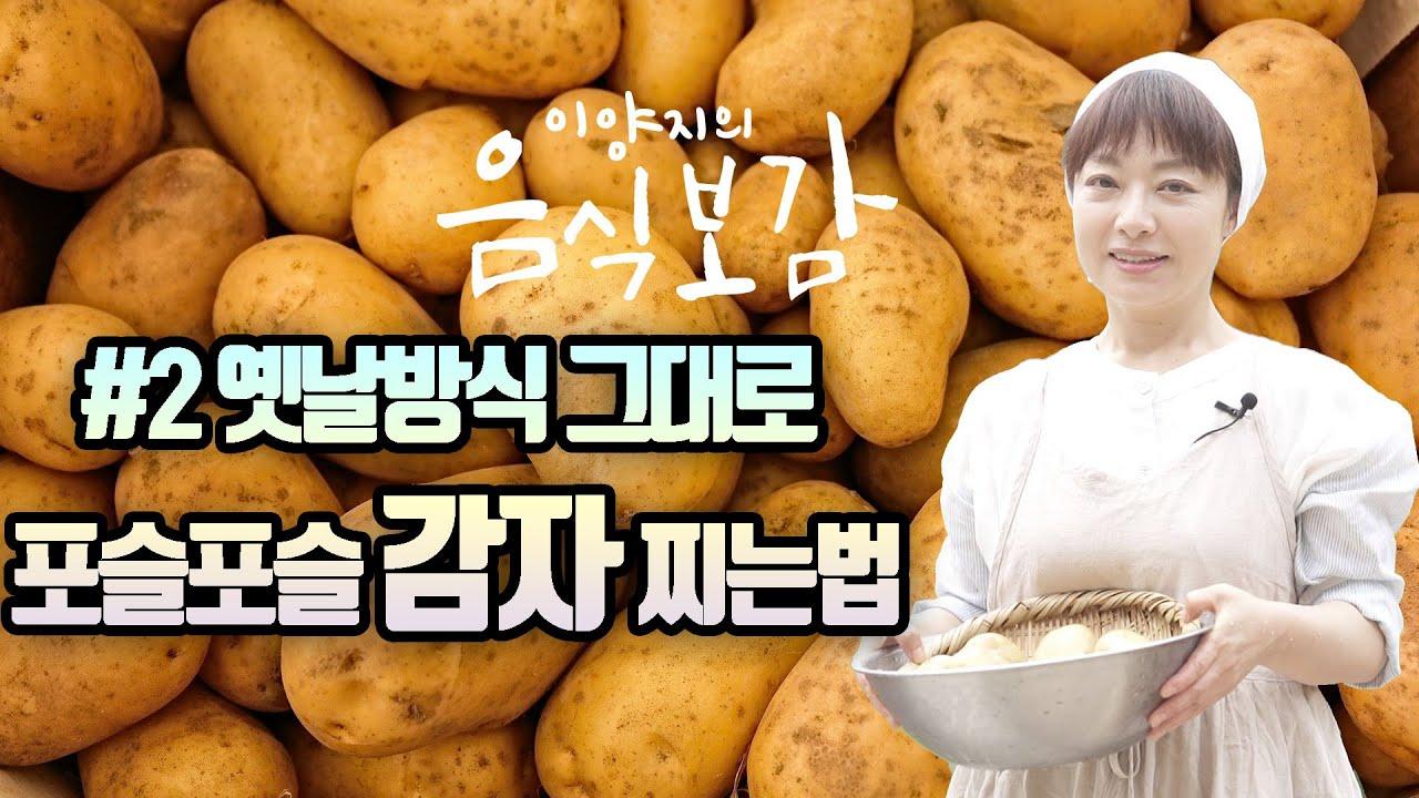 안보면 후회하는 감자 진짜 맛있게 찌는 방법