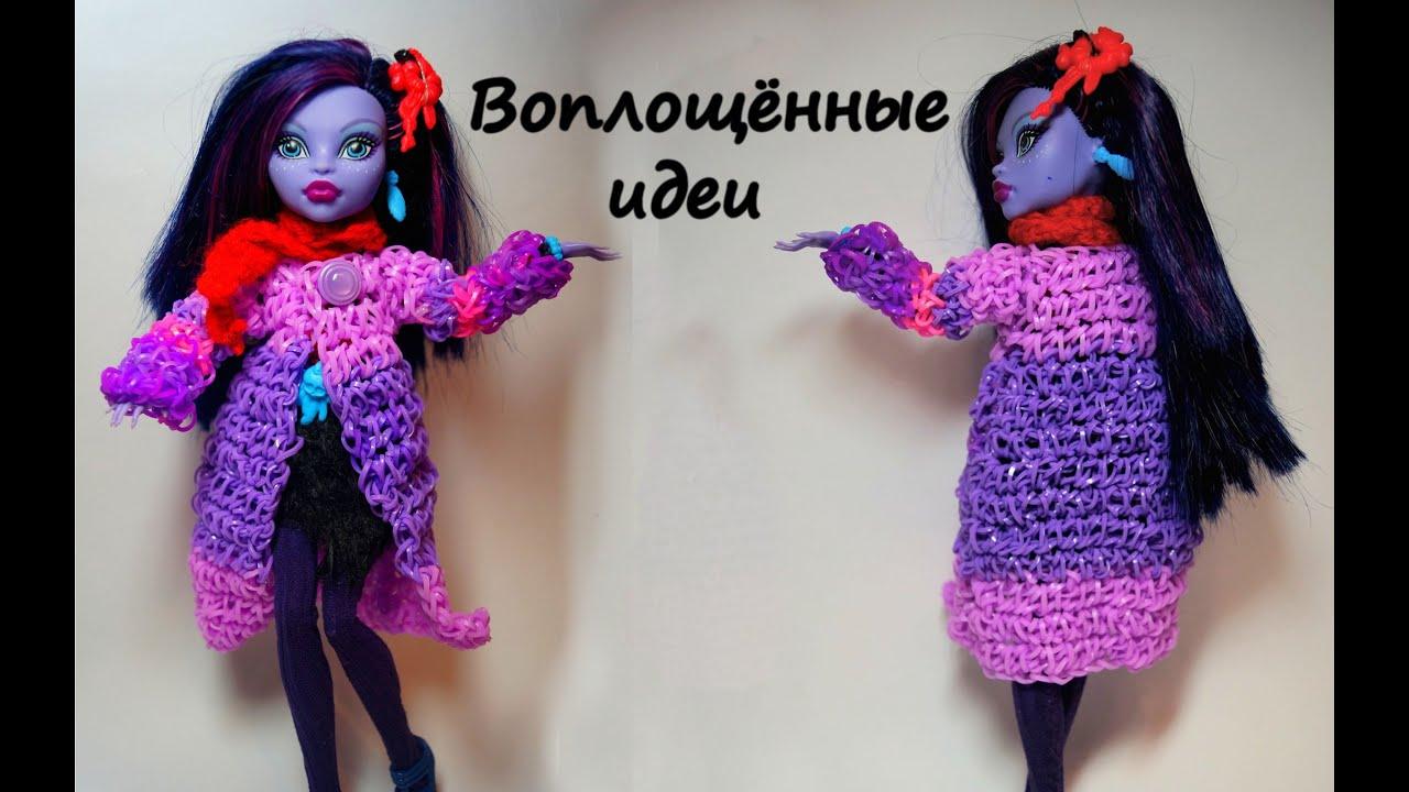 Платья из резинок для кукол на станке