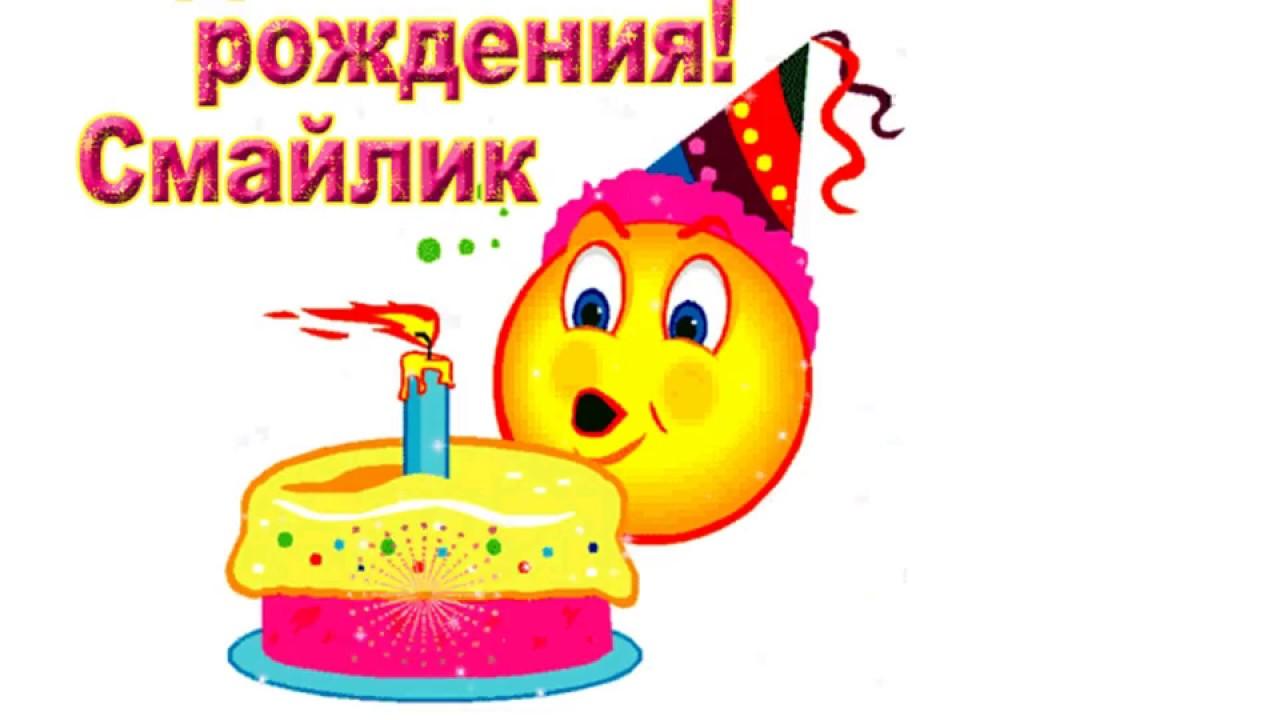 Поздравления ко дню рождения со смайликами фото 61