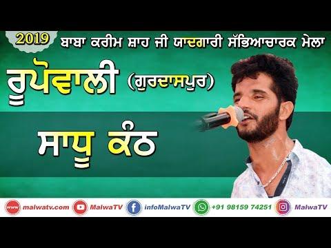 #1 SADHU KANTH - ਸਾਧੂ ਕੰਠ 🔴 NEW PUNJABI SONGS 🔴 RUPOWALI (Gurdaspur) CULTURAL MELA - 2019 🔴 FULL HD