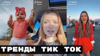ТРЕНДЫ ТИК ТОК 2020 ФЛЕШМОБ
