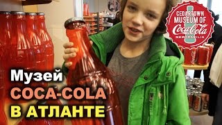 Coca-Cola Музей в городе Атланта в Америке / Пробую все вкусы Coca Cola