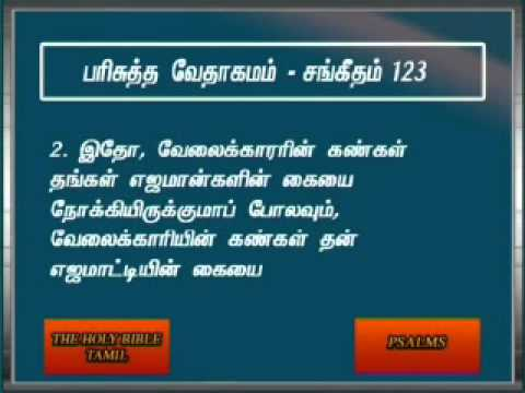 Psalms 123 Tamil Video Bible