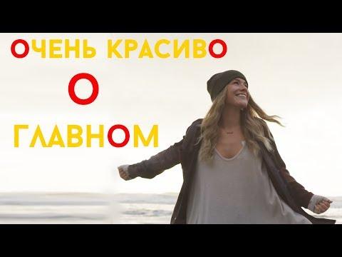 ОЧЕНЬ КРАСИВО О ГЛАВНОМ! (2019) #любовь #отношения #главное