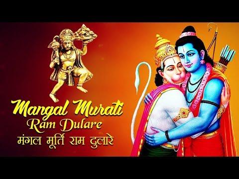 MANGAL MURATI RAM DULARE   मंगल मूर्ति राम दुलारे   HEY BAJRANGBALI HANUMAN BHAJAN   FULL SONG
