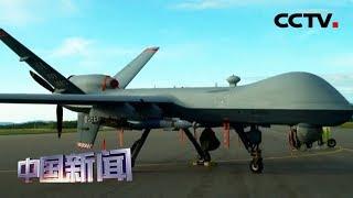 [中国新闻] 美媒:美欲暗杀另一伊朗将领遭失败 | CCTV中文国际