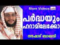 പർദ്ധയും ഹറാമിലേക്കോ..? Latest Muslim Prabhashanam | Noushad Baqavi 2015 video