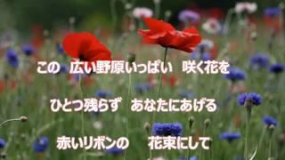 森山良子さんの歌で「この広い野原いっぱい」を歌って見ました。 お聴き...
