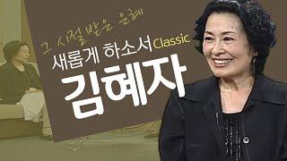 작은 사랑으로 큰 기적을 만드는 배우│배우 김혜자 간증│새롭게하소서 클래식 (SD)