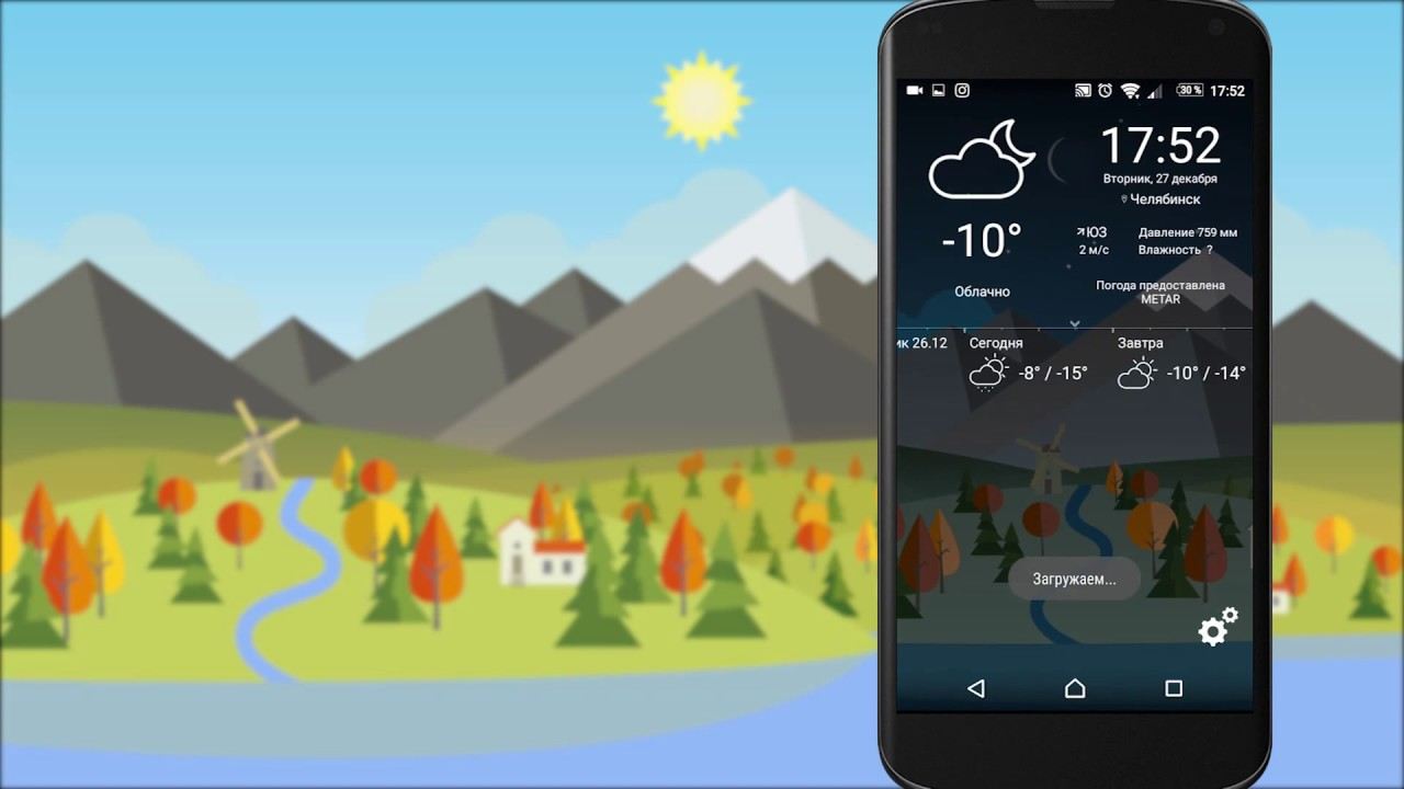 Weather Seasons and Live Wallpapers with forecasts. Погода в .