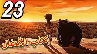 The Jungle Book | كتاب الأدغال | الحلقة 23 | حلقة كاملة | الرسوم المتحركة للأطفال | اللغة العربية