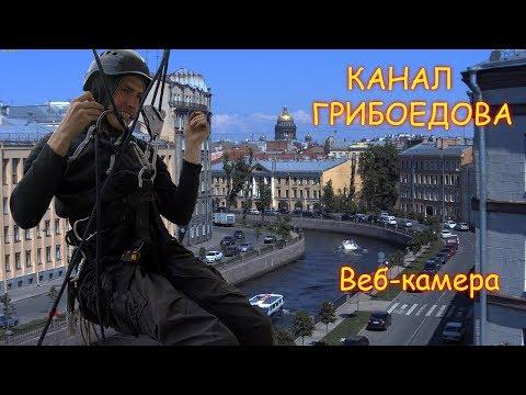 VLOG Санкт-Петербург новая веб-камера канал Грибоедова. Традиция дарить трансляцию на день города.