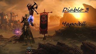 Diablo 3 Чародей 85 В.П/Wizard 85 G.R