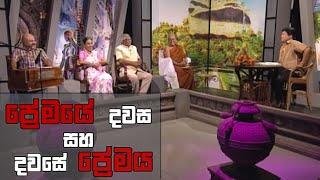 Doramadalawa - (2020-02-10) | ITN Thumbnail