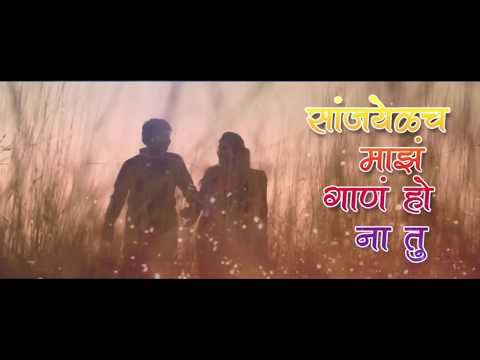Saaj Hyo Tuza 💕| साज ह्यो तुझा | Romantic Song| ❤ Baban ❤ Marathi Movie | Marathi Song