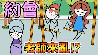 好不容易跟女神約會...卻被老師打斷了!?|畫故事 Draw Story (121-200)
