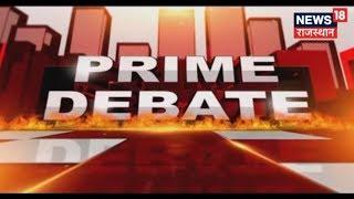 Prime Debate | क्या राष्ट्रपति के अभिभाषण में छुपा था न्यू इंडिया का रोडमैप ?