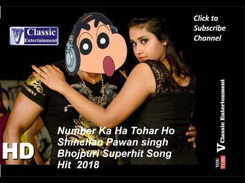 Bhojpuri number ka ha tohar ho shinchan pawan singh superhit song 2018