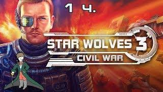 Звездные волки 3 / Kwei / часть 1