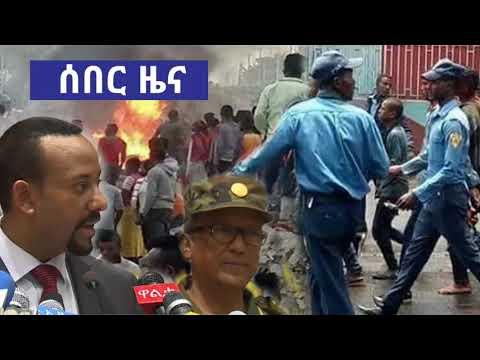 Ethiopia News today ሰበር ዜና መታየት ያለበት! September 25, 2018