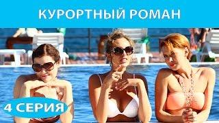 видео Курортный роман 2017 все 4 серии