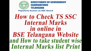 How Check TS SSC Internal Marks Online & How to take print of SSC Internal Marks from BSE TS website