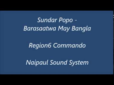 Sundar Popo - Barasaatwa May Bangla (Chutney)