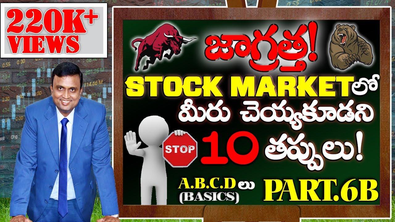 జాగ్రత్త Stock Market లో మీరు చెయ్యకూడని 10 తప్పులు   Stock Market ABCD Pt 6B   Investor Psychology