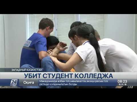 Убит студент колледжа в Западно-Казахстанской области