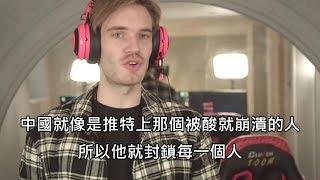 Gambar cover PewDiePie嘴爆中國政府與舔中暴雪,對香港的抗爭發表看法 (中文字幕)