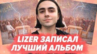 ПОЛНЫЙ РАЗБОР LIZER - НЕ АНГЕЛ / КЕМ ВДОХНОВИЛСЯ? / ОТСЫЛКИ