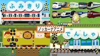 電車アニメを集めた約30分の子供向け動画です。踏切もあるよ♪ ☆おすすめ...