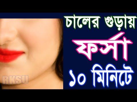 Skin Lightening : Fairness tips Bangla Language চালের গুড়া  ফর্সা হওয়ার সহজ উপায় Rupchorcha