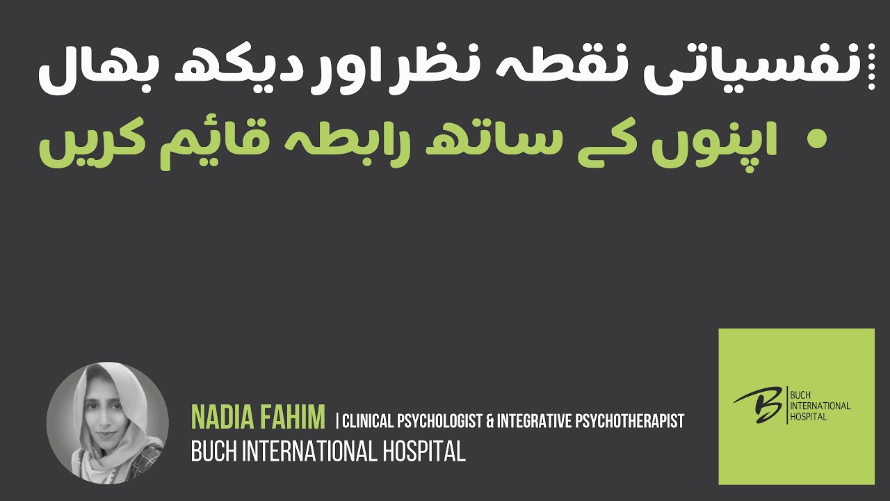 BIH |  Nadia Fahim | COVID19 - Connect with Yourself and Others.