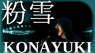 """粉雪/Konayuki -Piano version- (""""KONAYUKI"""" is """"powdery snow"""" in Japa..."""
