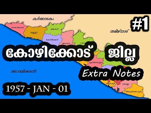 Kozhikode District - Kozhikode Jilla - Kerala  PSC Coaching Class Malayalam#1