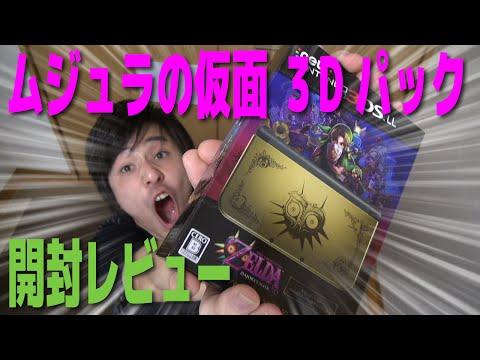 【Newニンテンドー3DS LL】ムジュラの仮面 3Dパックをドヤ顔で買ったったったwww【ドヤ顔レビュー(笑)】