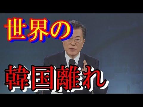 【世界の韓国離れ】メディアが報じない実態…
